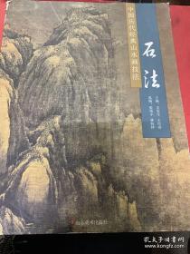 中国历代经典山水画技法 石法