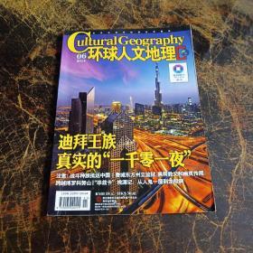 环球人文地理  2014年第6期