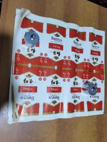陕西红玉,烟标8连体整张八开大6张一起,如图
