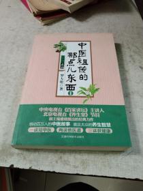 中医祖传的那点儿东西(1)