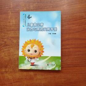 儿童常见病治疗与用药实用手册