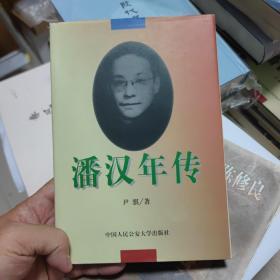 潘汉年传(一版一印,精装)
