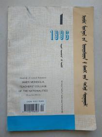 内蒙古民族师院学报 (哲学社会科学•蒙古文版)1996年1期