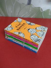 半小时漫画中国史(全四册)+(番外篇)5本合售