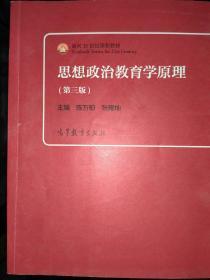 思想政治教育学原理(第三版)陈万柏