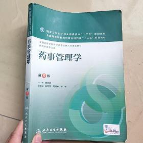药事管理学(第6版/本科药学)