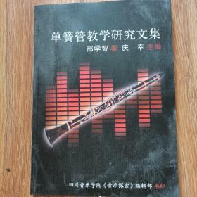 单簧管教学研究文集