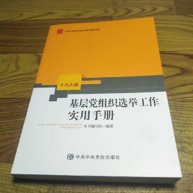 基层党组织选举工作实用手册(十九大版)