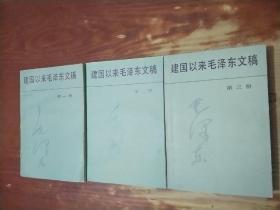 建国以来毛泽东文稿 第一、二、三册