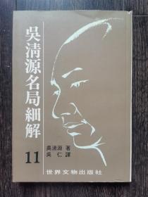 吴清源名局细解11