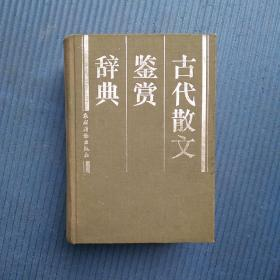 古代散文鉴赏辞典(精装)
