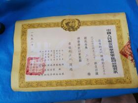 1953年中国人民解放军华东军区鞠世斌三等功奖状——见描述