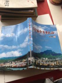 丰宁革命斗争史话