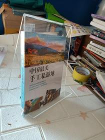 中国最美手工私游地