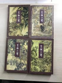 笑傲江湖(全四册)1995年北京四印(锁线装、现货如图、内页干净)