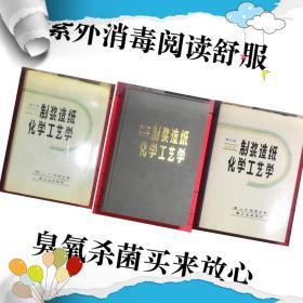 制浆造纸化学工艺学 : 第三版 (第1、3、4卷合售)