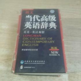 朗文当代高级英语辞典 新版