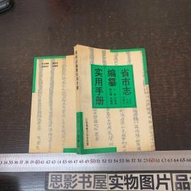 省市志编纂实用手册