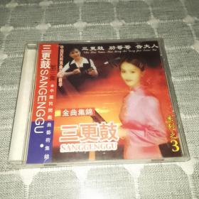 王阿心锦曲指套精选辑第一辑光盘,南音精选集第三集VCD,中国民间戏曲艺术集锦两碟合售