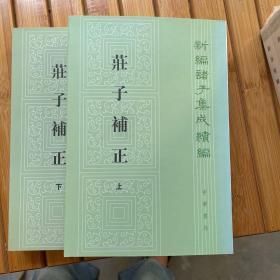 庄子补正(全2册)(新编诸子集成续编)