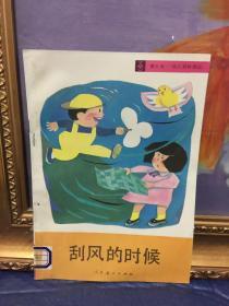 萤火虫—幼儿百科画丛《刮风的时候》