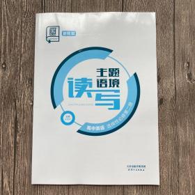 全品学练考高中英语选择性必修第二册主题语境读写