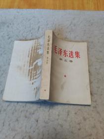 毛泽东选集第五卷(A柜24)