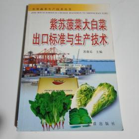 紫苏菠菜大白菜出口标准与生产技术——外贸蔬菜生产技术丛书