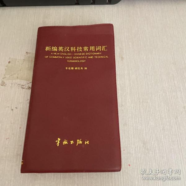 新编英汉科技常用词汇