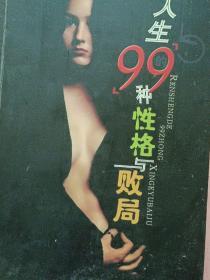 人生99种性格与败局【2005年1版1印】