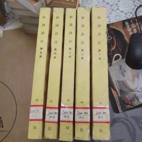 杜诗祥注【1-5册、全五册】(外品如图,内页干净,85品左右)