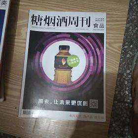 糖烟酒周刊酒类2015年春季糖烟酒特刊食品