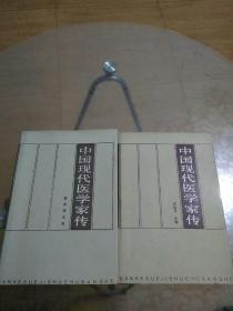 中国现代医学家传:第一卷、第二卷(2卷合售)精装