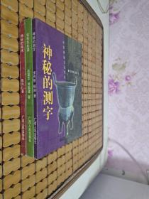 中华神秘文化书系:神秘的相术、神秘的测字、诡秘的权谋(3册合售)