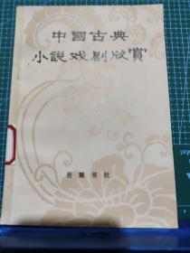 中国古典小说戏剧欣赏【挺版品好】