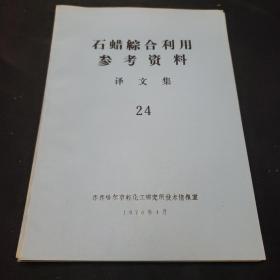 石蜡综合利用参考资料译文集(六本)