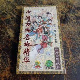 【光盘】中国古典名曲精华四片装珍藏版 4张VCD 盒装