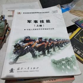 军事技能(上册)