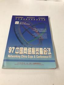 97中国网络展览暨会议