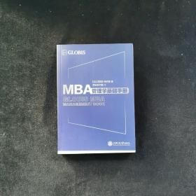 MBA管理学基础手册