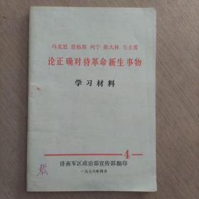 马克思 思格斯 列宁 斯大林 毛主席 论正确对待革命新生事物      学习材料