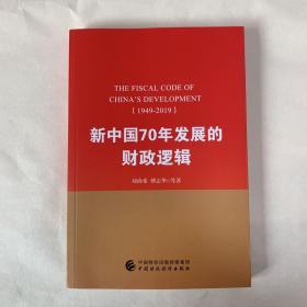 新中国70年发展的财政逻辑(1949—2019)