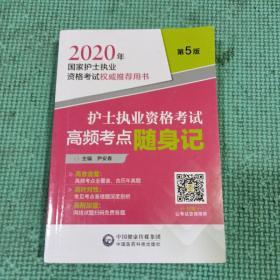 2020年国家护士执业资格考试用书护士执业资格考试高频考点随身记