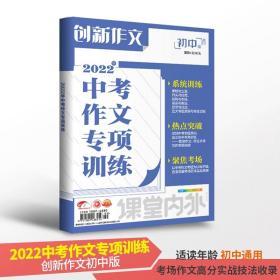 中考作文专项训练 备考2022