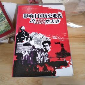 影响中国历史进程的100件大事。11卷。