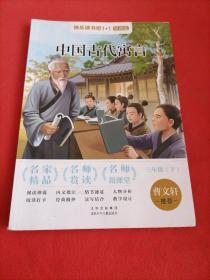 快乐读书吧1+1导读版  中国古代寓言  三年级下册