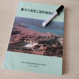 黄河小浪底工程环境保 护研 究
