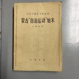 """蒙古""""自治运动""""始末 1980年11月一版一印"""