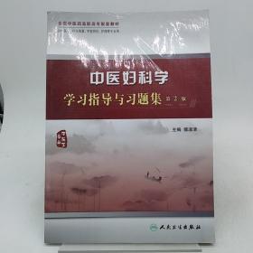 中医妇科学学习指导与习题集(二版/高职中医配教)