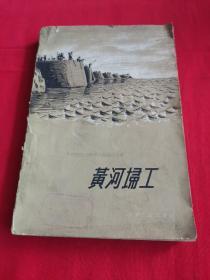 黄河埽工1964年1版1印
